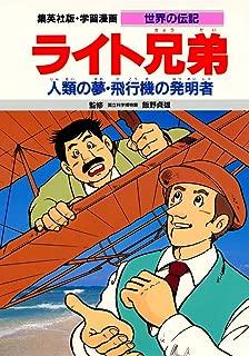 学習漫画 世界の伝記  ライト兄弟 人類の夢・飛行機の発明者