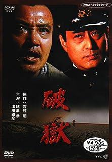 破獄 [DVD]