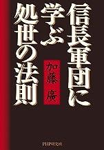 表紙: 信長軍団に学ぶ処世の法則 | 加藤 廣