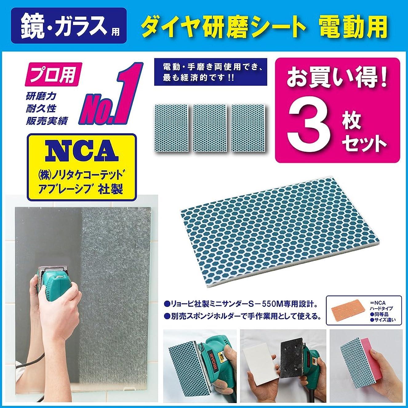 ワイド急いで取り囲む浴室の鏡用 ESオリジナル NCAダイヤ研磨材(ハード?マジックシート用)お買い得3枚セット