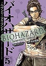 バイオハザード ~ヘヴンリーアイランド~ 5 (少年チャンピオン・コミックス エクストラ)