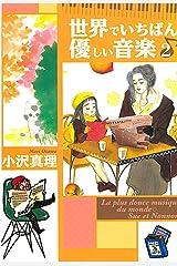 世界でいちばん優しい音楽(2) (Kissコミックス) Kindle版