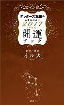 表紙: ゲッターズ飯田の五星三心占い 開運ブック 2017年度版 金のイルカ・銀のイルカ   ゲッターズ飯田
