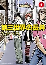 第三世界の長井 (1) (ゲッサン少年サンデーコミックススペシャル)