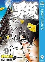表紙: 男坂 9 (ジャンプコミックスDIGITAL) | 車田正美