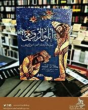 كتاب انا والرومي