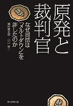 表紙: 原発と裁判官 なぜ司法は「メルトダウン」を許したのか | 磯村 健太郎