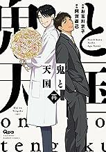 鬼と天国 再 (バンブーコミックス Qpaコレクション)