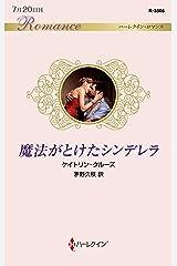 魔法がとけたシンデレラ (ハーレクイン・ロマンス) Kindle版