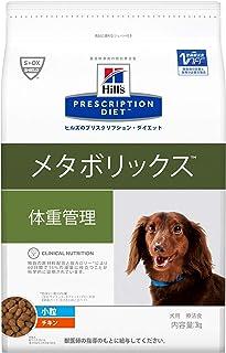 【療法食】 プリスクリプション・ダイエット ドッグフード メタボリックス 小粒 チキン 3kg