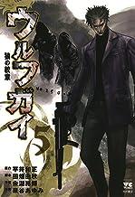 表紙: ウルフガイ 5 (ヤングチャンピオン・コミックス) | 泉谷あゆみ