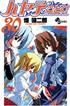 表紙: ハヤテのごとく!(30) (少年サンデーコミックス)   畑健二郎