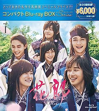 花郎<ファラン> コンパクトBlu-ray BOX1[スペシャルプライス版]