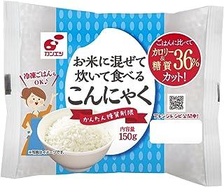 お米に混ぜて炊いて食べるこんにゃく 150g