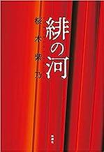 表紙: 緋の河 | 桜木紫乃