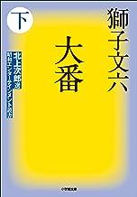 表紙: 大番 下 (小学館文庫) | 獅子文六
