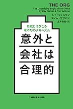 表紙: 意外と会社は合理的 組織にはびこる理不尽のメカニズム (日本経済新聞出版) | レイ・フィスマン