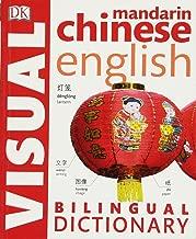 Mandarin Chinese English Bilingual Visual Dictionary (DK Visual Dictionaries)