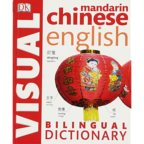 Chinese Dictionary: Amazon com