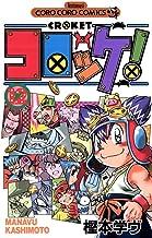 表紙: コロッケ!(12) (てんとう虫コミックス)   樫本学ヴ