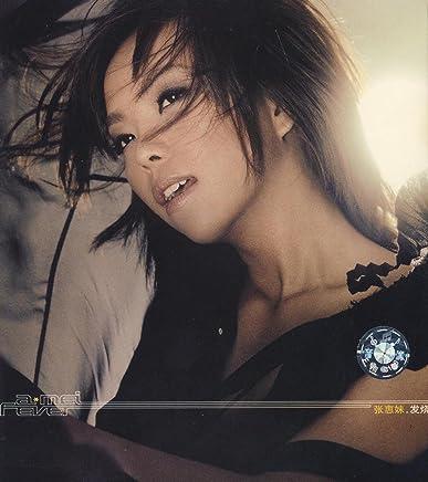 张惠妹:发烧(CD)