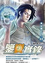 "Й''еЇ¶еЇ¦йЊ""53 (Traditional Chinese Edition)"