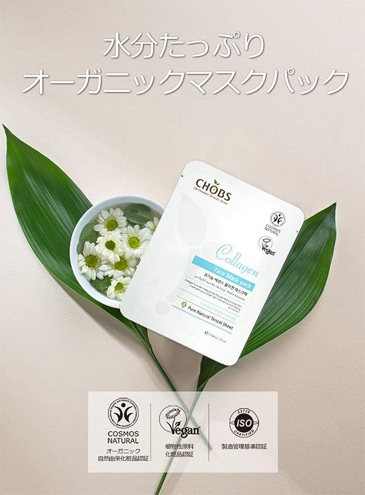 価値のない帳面良心CHOBS オーガニック 天然化粧品 韓国コスメ マスクパック (コラーゲン) 10枚入り