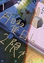 表紙: 月曜日は2限から(1) (ゲッサン少年サンデーコミックス) | 斉藤ゆう