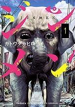表紙: ジンメン(1) (サンデーうぇぶりコミックス) | カトウタカヒロ