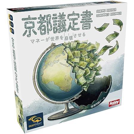 ホビージャパン 京都議定書日本語版 (3-6人用 30-45分 10才以上向け) ボードゲーム