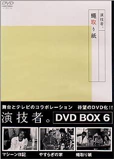 「演技者。」Vol.6 [DVD]