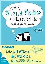 表紙: つい「気にしすぎる自分」から抜け出す本 | 原 裕輝