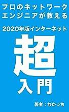 プロのネットワークエンジニアが教える2020年版インターネット超入門
