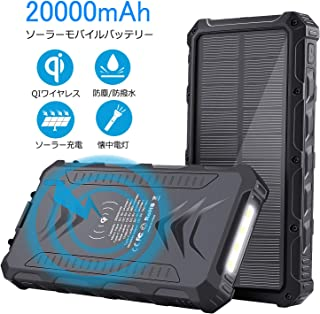 SENDOW ソーラーモバイルバッテリー 20000mAh 大容量 QI モバイルバッテリー ワイヤレス ソーラーチャージャー 防撥水防塵 LEDライト iPhone XR/X/XS/8/8 PLUS/7/7PLUS Samsung Galaxy S10/S10 Plus/ S9/S9 Plus/S8/ S8plus/S7 Huawei Sony Xeperia ハイキング キャンプ 山登り 魚釣り 災害