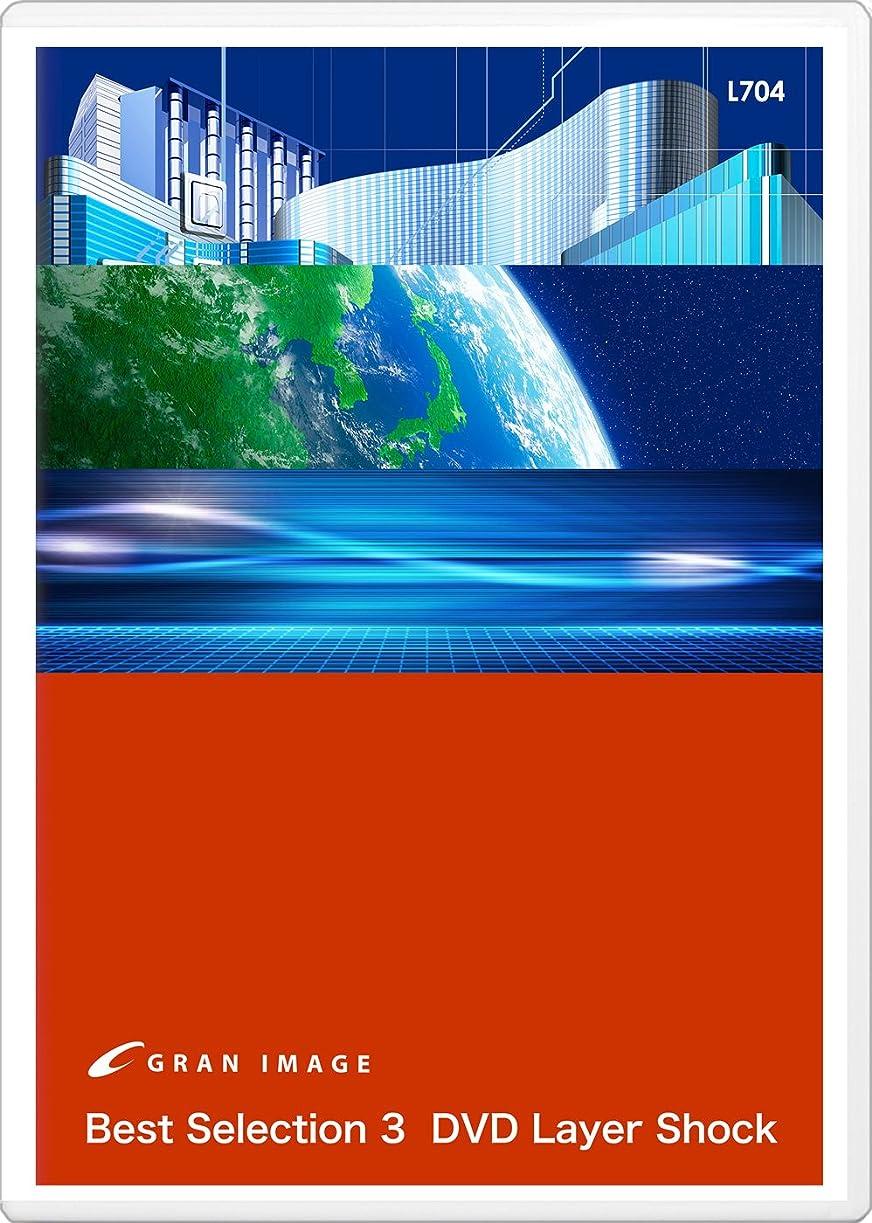 手を差し伸べるインストールタイムリーなグランイメージ L704 ベストセレクション3 レイヤーショック(ロイヤリティフリーレイヤー素材集)