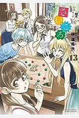 放課後さいころ倶楽部(13) (ゲッサン少年サンデーコミックス) Kindle版