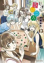 表紙: 放課後さいころ倶楽部(13) (ゲッサン少年サンデーコミックス) | 中道裕大
