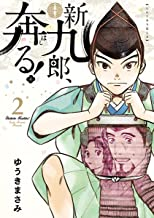 新九郎、奔る!(2) (ビッグコミックス)