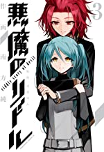 表紙: 悪魔のリドル(3) (角川コミックス・エース) | 高河 ゆん