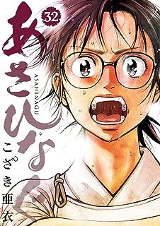 あさひなぐ (32)