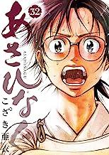 表紙: あさひなぐ(32) (ビッグコミックス) | こざき亜衣