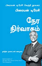 Time Management (Tamil) (Tamil Edition)