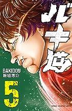 表紙: バキ道 5 (少年チャンピオン・コミックス) | 板垣恵介