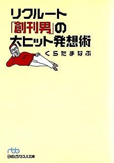 リクルート「創刊男」の大ヒット発想術 (日本経済新聞出版)
