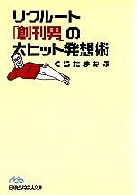 表紙: リクルート「創刊男」の大ヒット発想術 (日本経済新聞出版) | くらたまなぶ