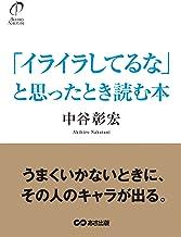 表紙: 「イライラしてるな」と思ったとき読む本 | 中谷彰宏