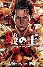 表紙: 蟻の王 1 (少年チャンピオン・コミックス) | 伊藤龍
