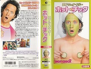 ホット・チック【日本語吹替版】 [VHS]