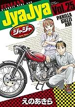 表紙: ジャジャ(25) (サンデーGXコミックス) | えのあきら