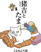 表紙: 猪吉とたま 殿様とトラ (一般書籍) | くるねこ大和